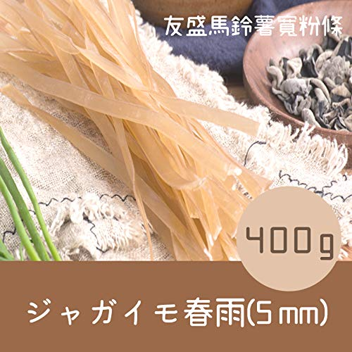 友盛純天然緑色食品馬鈴薯寛粉条5mm 400g(ジャガイモ春雨・じゃがいもはるさめ)中華料理人気商品・中華食材名物