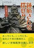 鍾馗さんを探せ!!: 京都の屋根のちいさな守り神 - 正樹, 小澤