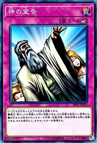 遊戯王/神の宣告(ノーマル)/ストラクチャーデッキR 神光の波動