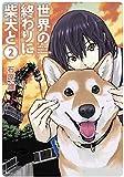 世界の終わりに柴犬と コミック 1-2巻セット [コミック] 石原雄