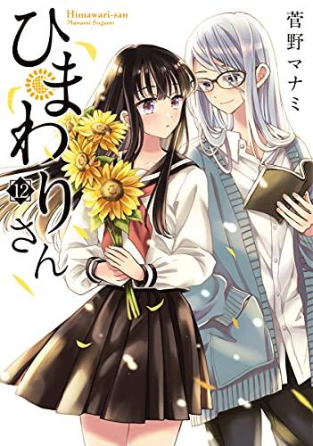 ひまわりさん 12 (MFコミックス アライブシリーズ)