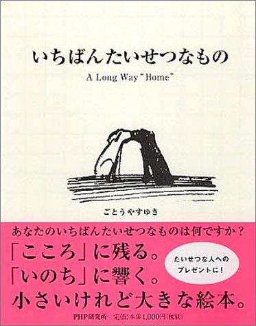"""いちばんたいせつなもの―A Long Way""""Home""""の詳細を見る"""