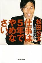 表紙: 仕事は5年でやめなさい。   松田 公太