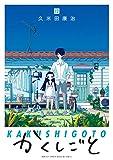 かくしごと(12) (月刊少年マガジンコミックス)