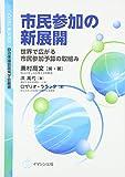 市民参加の新展開 -世界で広がる市民参加予算の取組み (COPA BOOKS 自治体議会政策学会叢書)