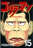 ゴリラーマン(15) (ヤングマガジンコミックス)