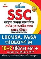 SSC - CHSL - Tier - I 10 + 2 PTP