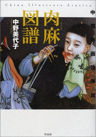 肉麻(ろうまあ)図譜―中国春画論序説 (叢書メラヴィリア)