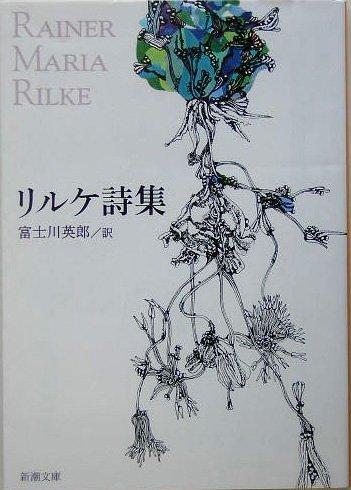 リルケ詩集 (新潮文庫)