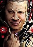 クズ!! ~アナザークローズ九頭神竜男~ 20 (ヤングチャンピオン・コミックス)