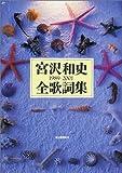 宮沢和史全歌詞集―一九八九‐二〇〇一