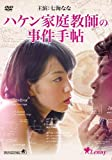 ハケン家庭教師の事件手帖[DVD]