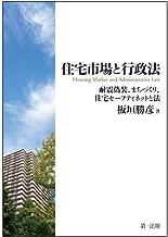 住宅市場と行政法―耐震偽装、まちづくり、住宅セーフティネットと法