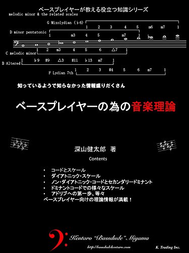 Music Theory for Bass Players: Useful Tips for Bass Players: Answers all of your questions about music theory (Japanese Edition)