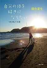 表紙: 自分の体を好きになりたい つれづれノート(23) (角川文庫) | 銀色 夏生