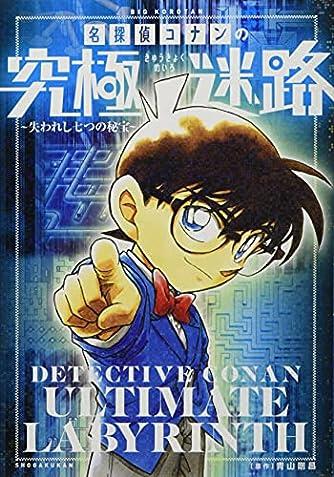 名探偵コナンの究極迷路: 失われし7つの秘宝 (BIG KOROTAN 名探偵コナン究極シリーズ)