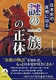 日本史の真相に迫る 「謎の一族」の正体 (青春文庫)