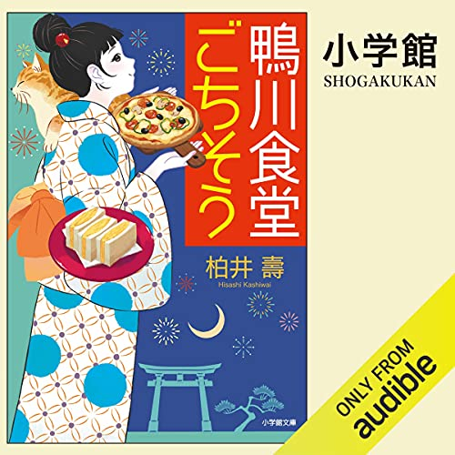 Couverture de 鴨川食堂ごちそう (小学館文庫 か 38-11)