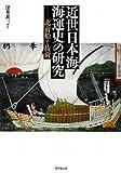 近世日本海海運史の研究―北前船と抜荷