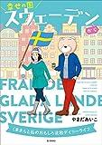 幸せの国スウェーデンから くまさんと私のおもしろ北欧デイリーライフ