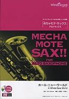 [ピアノ伴奏・デモ演奏 CD付] ホール・ニュー・ワールド(アルトサックスソロ WMS-13-002)