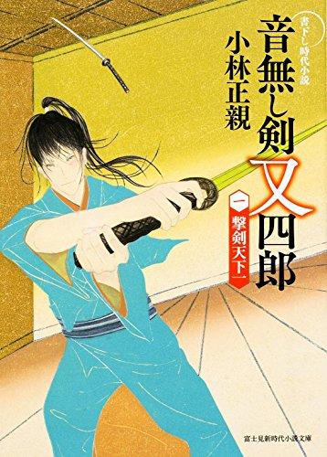 音無し剣 又四郎 (1) 撃剣天下一 (新時代小説文庫)