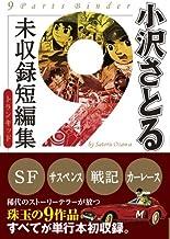 小沢さとる未収録短編集 トランキッド(マンガショップシリーズ) (マンガショップシリーズ 455)