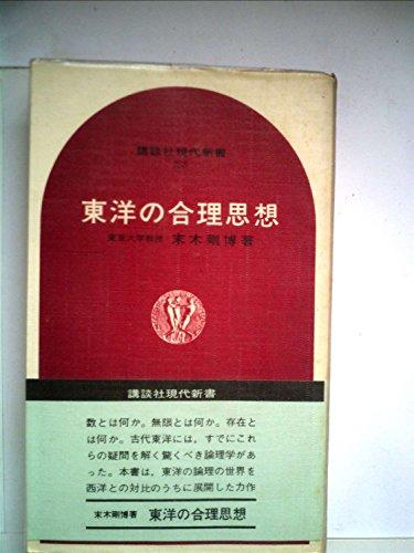 東洋の合理思想 (1970年) (講談社現代新書)