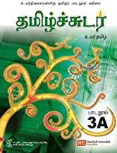 Higher Tamil Language Textbook 3A for Secondary Schools (HTLSS) (Tamil Sudar)