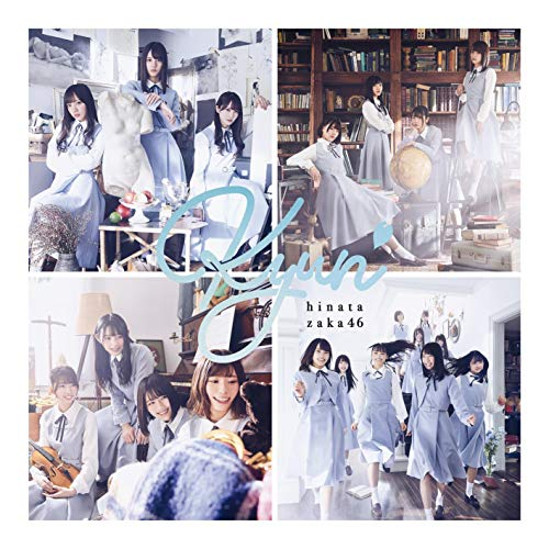 [Single]JOYFUL LOVE – 日向坂46[FLAC + MP3]