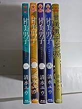 甘美男子 コミックセット (ブレイドコミックス) [マーケットプレイスセット]