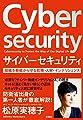 サイバーセキュリティ: 組織を脅威から守る戦略・人材・インテリジェンス