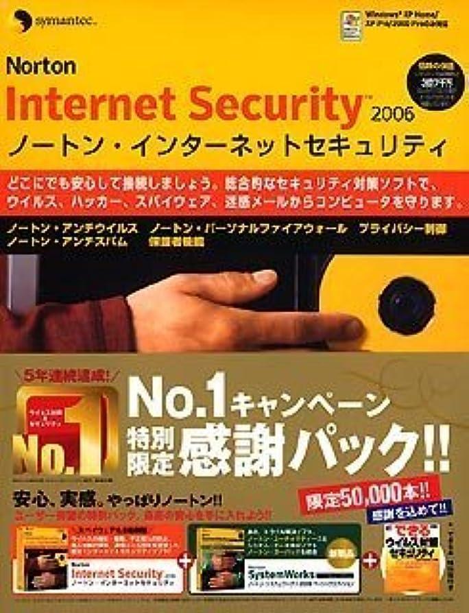 野菜特権的付録【旧商品】ノートン?インターネットセキュリティ 2006 + ノートン?システムワークス 2006 ベーシック