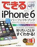 できるiPhone 6 困った! &便利技 パーフェクトブック iPhone 6/6 Plus対応 (できるシリーズ)