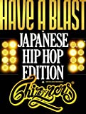 HAVE A BLAST-Japanese HipHop Edition-DVD M...[DVD]