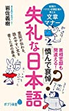 (190)失礼な日本語
