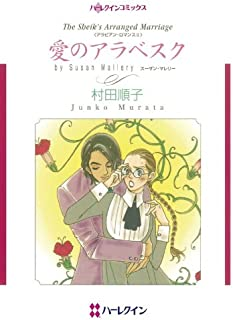 愛のアラベスク アラビアン・ロマンス (ハーレクインコミックス)