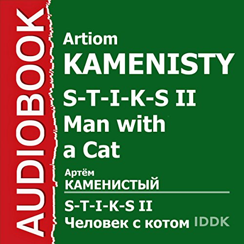 S-T-I-K-S II. Man with a Cat [Russian Edition] audiobook cover art