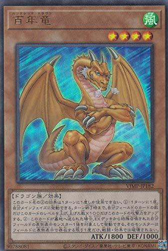 遊戯王 VJMP-JP182 百年竜 (日本語版 ウルトラレア) Vジャンプ 2020年 7月号 付録