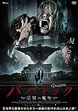 ババドック ~暗闇の魔物~[DVD]