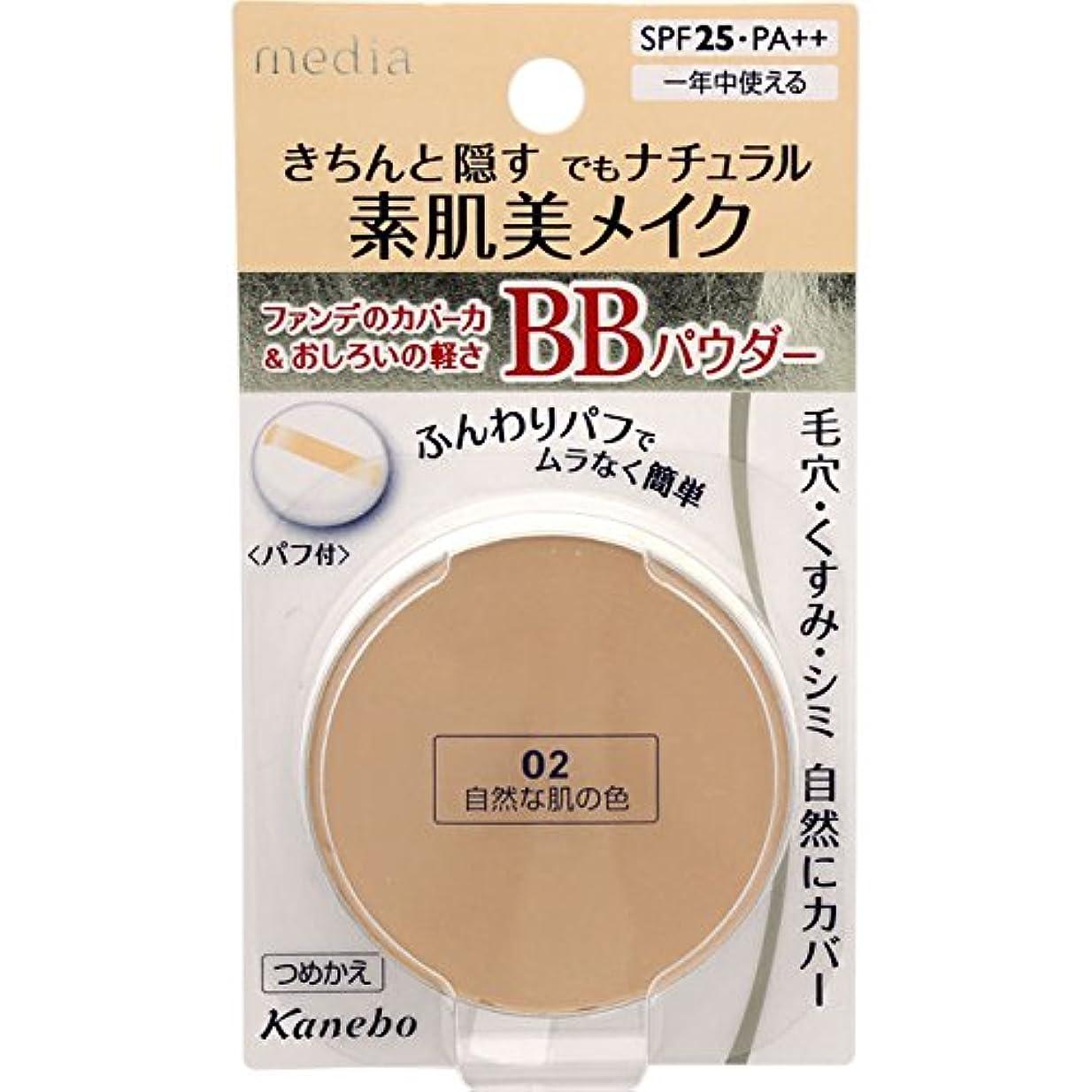 むちゃくちゃしなければならない動脈メディアBBパウダー02(自然な肌の色)×3
