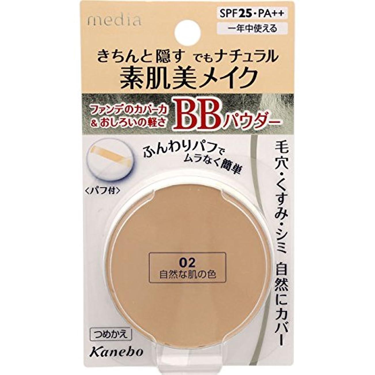お風呂ブラウンソブリケットメディアBBパウダー02(自然な肌の色)×5