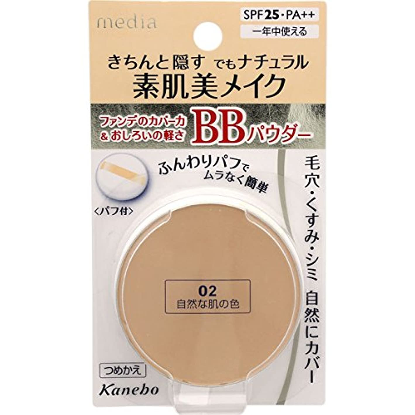 メディアBBパウダー02(自然な肌の色)×4