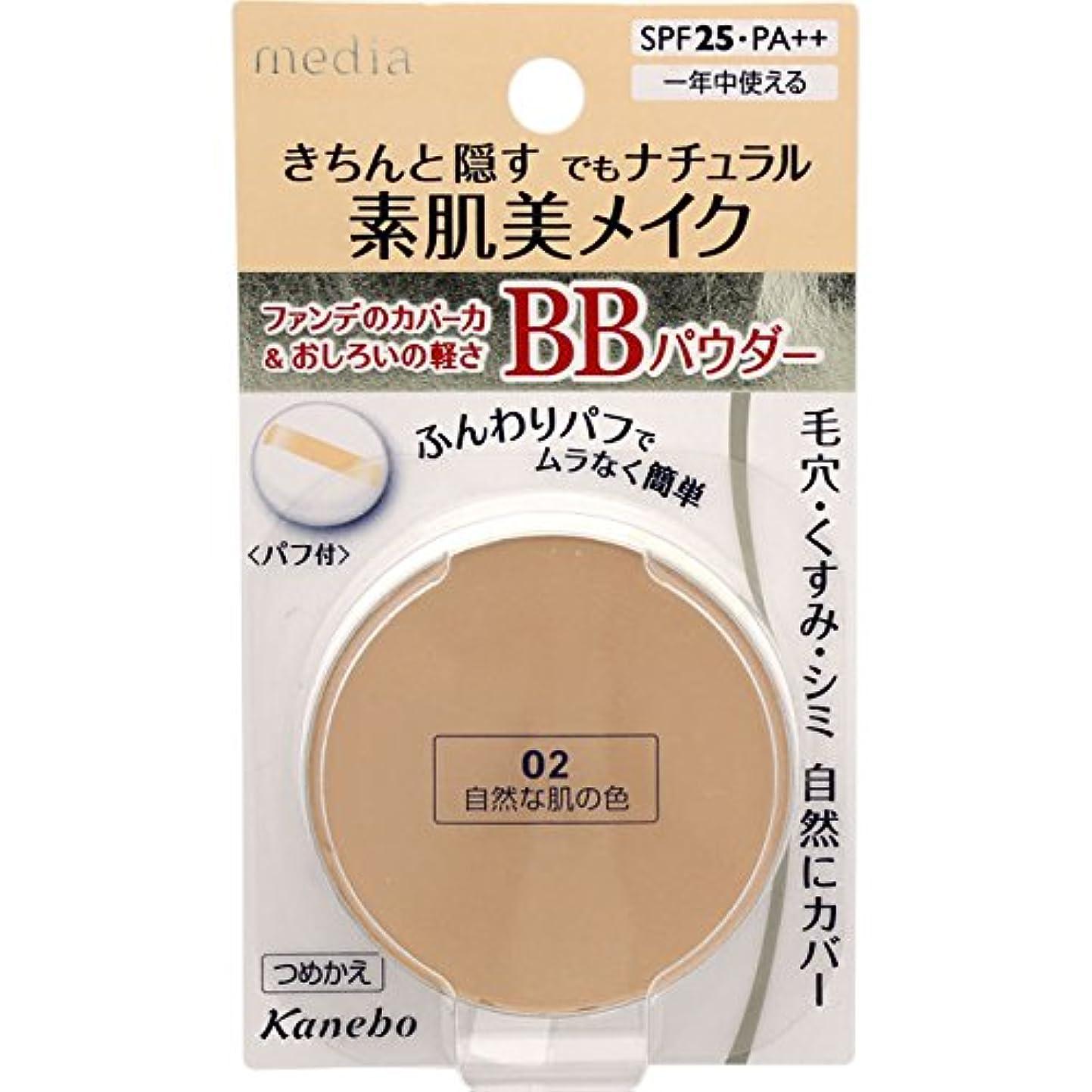 指定する施し打ち負かすメディアBBパウダー02(自然な肌の色)×5