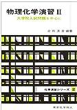 物理化学演習〈2〉―大学院入試問題を中心に (化学演習シリーズ)