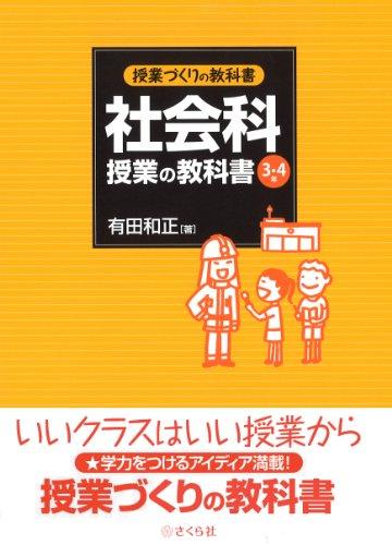授業づくりの教科書 社会科授業の教科書〈3・4年〉