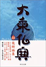 大乗仏典〈14〉龍樹論集 (中公文庫)