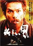 新しい風~若き日の依田勉三~ [DVD]