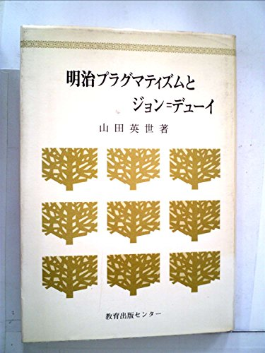 明治プラグマティズムとジョン=デューイ (1983年) (史学叢書〈3〉)の詳細を見る