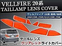 AP テールレンズカバー クリアレッド AP-HD-SK23B 入数:1セット(8枚) トヨタ ヴェルファイア 20系(ANH20W,ANH25W,GGH20W,GGH25W) 2008年05月~2015年01月
